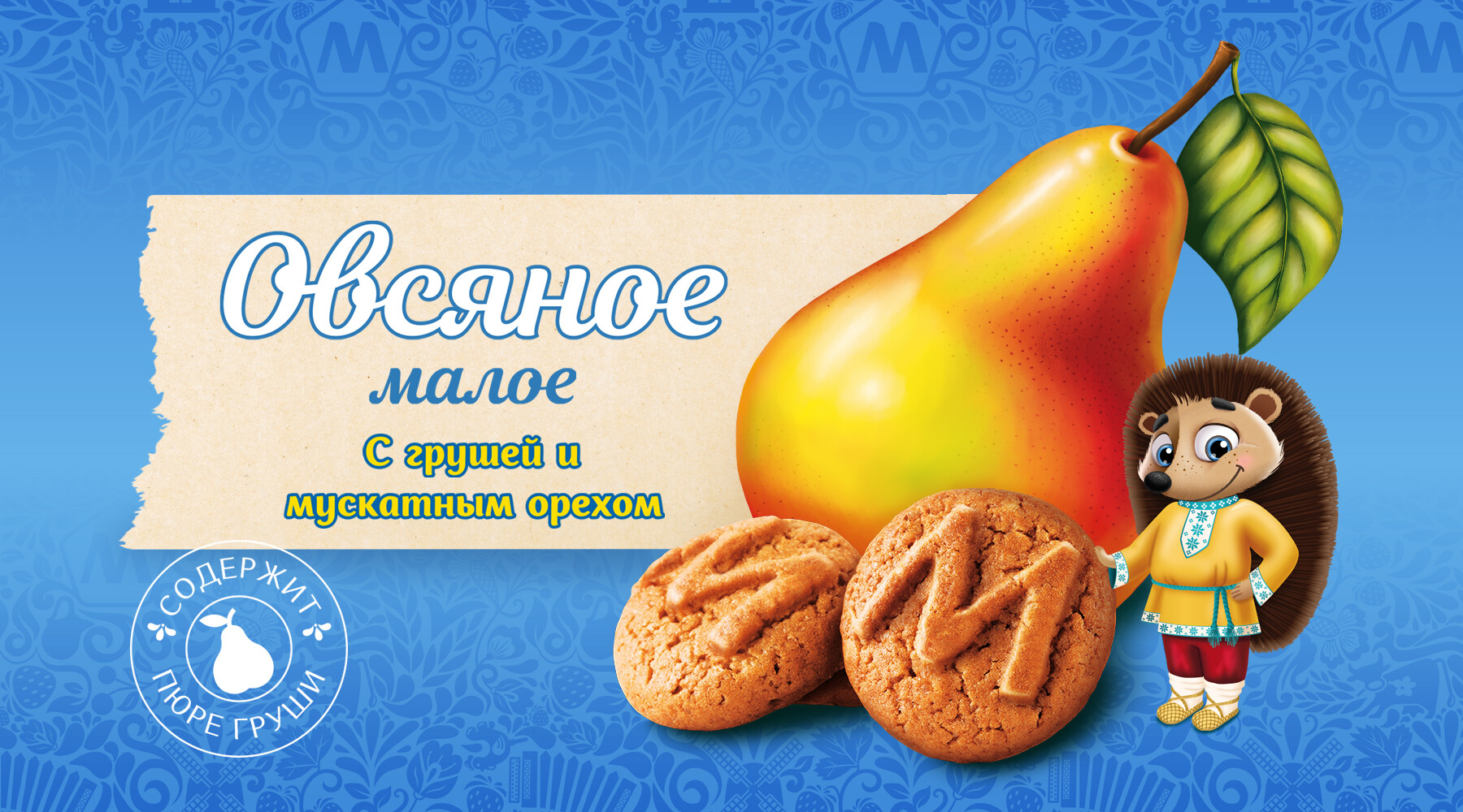 Новинка! «Овсяное» с грушей и мускатным орехом
