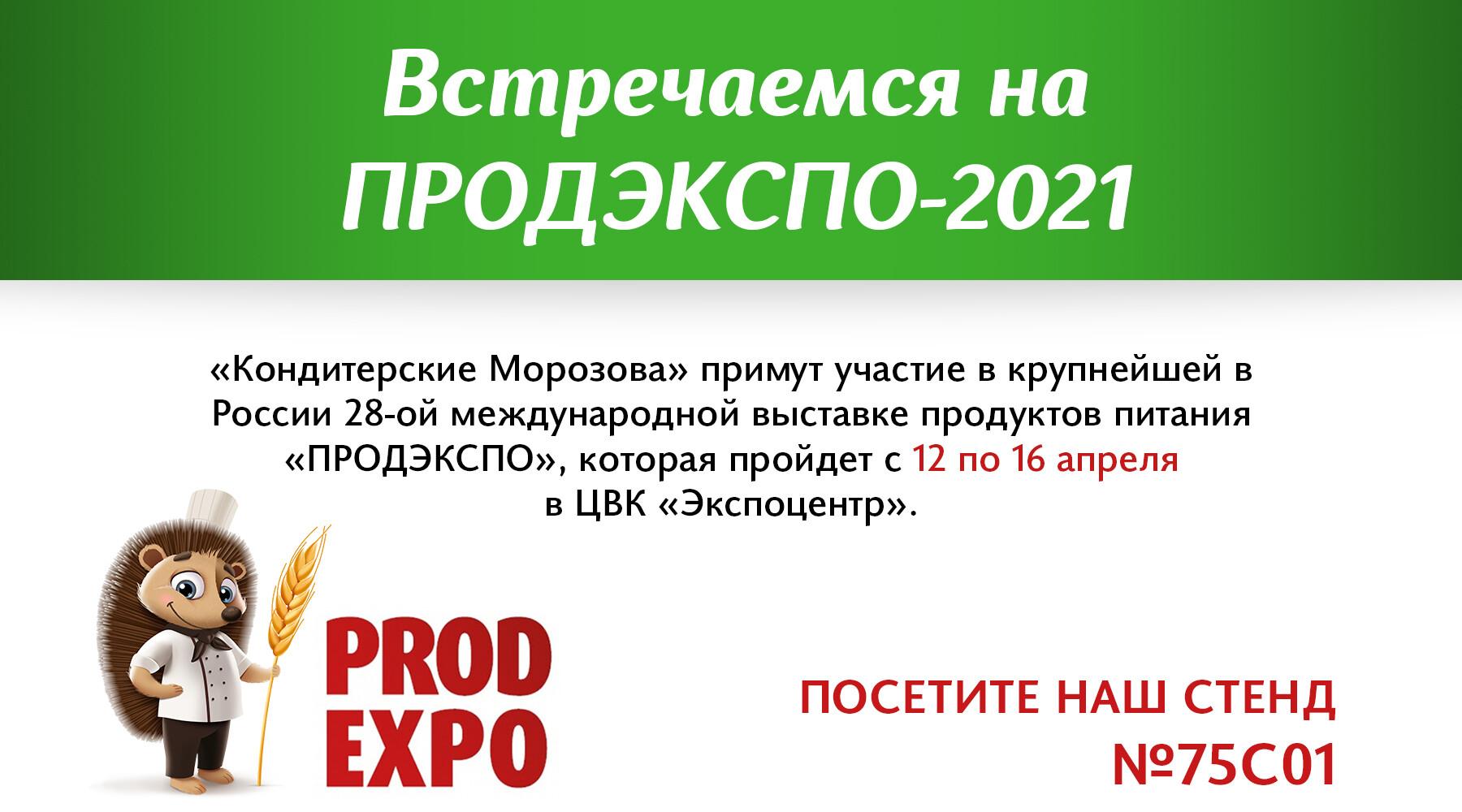 Встречаемся на ПРОДЭКСПО-2021!
